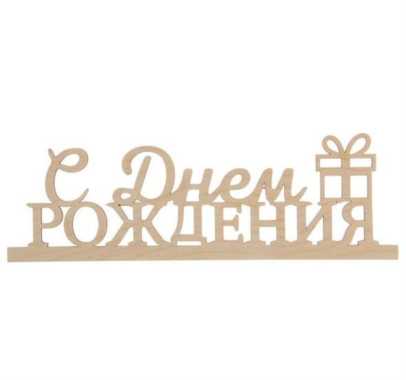 """Табличка деревянная """"С Днём Рождения"""" - фото 12038"""